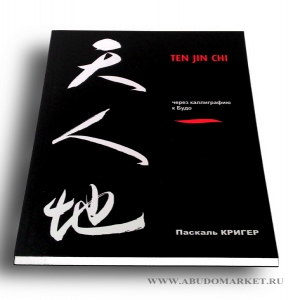 "Абудомаркет книга паскаля кригера ""ten jin chi"""