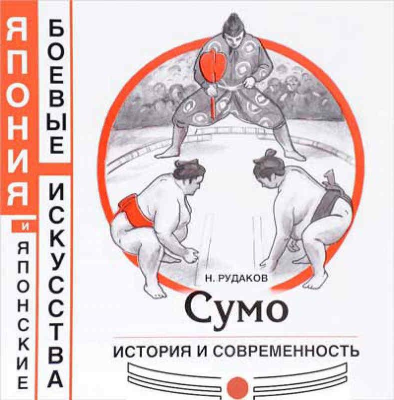 sumo-istoriya-i-sovremennost-rudakov