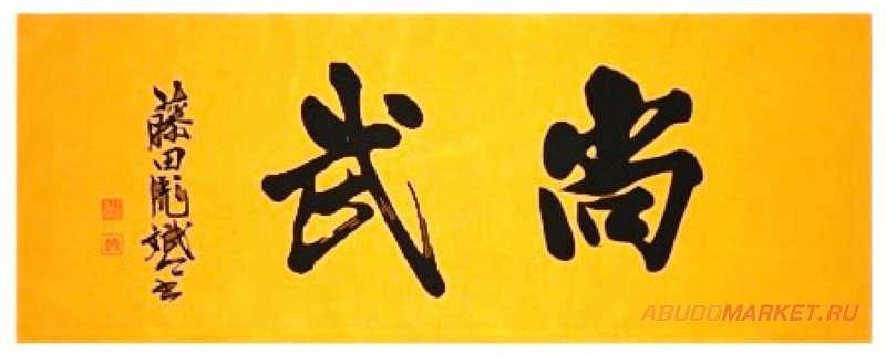 Тенугуи SHOBU
