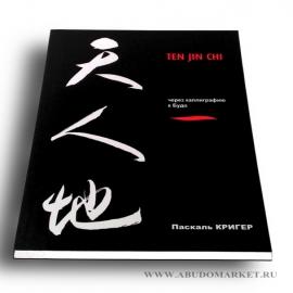 "Книга Паскаля Кригера ""TEN JIN CHI"""