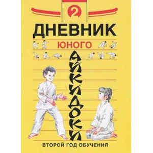 Дневник юного айкидоки. 2-ой год обучения