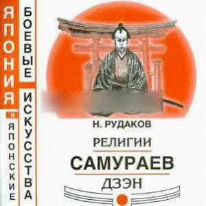 Религии самураев. Дзэн