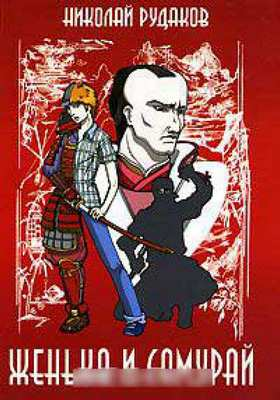 Женька и самурай